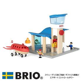 【10%OFFクーポン配布中】【びっくり特典あり】エアポートコントロールタワー 33883 知育玩具 木製玩具 ごっこ遊び BRIO ブリオ