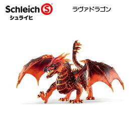 【10%OFFクーポン配布中】ラヴァドラゴン 70138 動物フィギュア ジオラマ 竜 フィギュア エルドラド シュライヒ