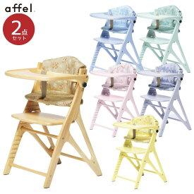 【びっくり特典あり】アッフルチェア+アッフルチェア専用クッションセット 大和屋 yamatoya ベビーチェアセット ハイチェア 木製 子供用椅子 キッズチェア affleチェア【YK07a】