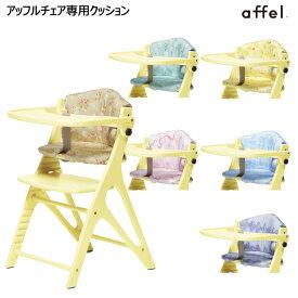 AFFELチェアクッション 大和屋 yamatoya ベビーチェア用品 子供用椅子用品 アッフルチェア用