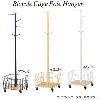 バイシクルケージポールハンガー(BicycleCagePoleHanger)キャスター付き玄関収納コートハンガーおしゃれリビング収納mashシリーズ