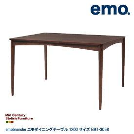 エモダイニングテーブル1200サイズ EMT-3058 emo Dining Table 1200 北欧 シンプル 木製机 リビングテーブル 食卓 モダン エモブランシェ emobranche アンティーク エモシリーズ