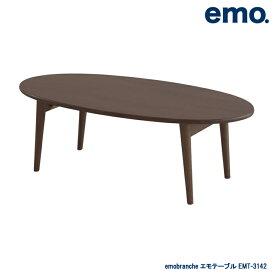 【10%OFFクーポン配布中】エモ テーブル EMT-3142 emo table ローテーブル センターテーブル 折り畳みテーブル シンプル 北欧風 モダン エモブランシェシリーズ