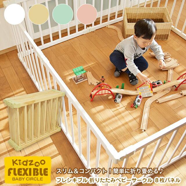 【あす楽】フレキシブル折りたたみベビーサークル 8枚パネル KBC-08 木製 セーフィティグッズ ベビーゲート たためる 組立簡単子供部屋 子供家具【予約04c】