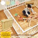 【あす楽】フレキシブル折りたたみベビーサークル 8枚パネル KBC-08 木製 セーフィティグッズ ベビーゲート たためる 組立簡単子供部屋 子供家具