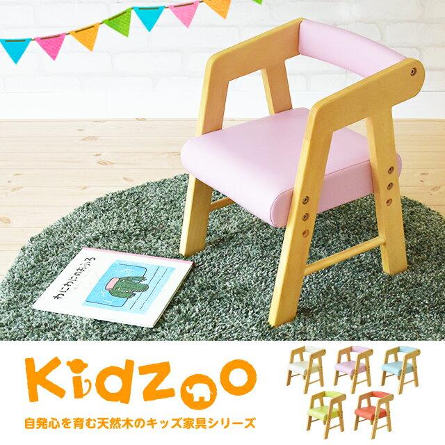 【あす楽】Kidzoo(キッズーシリーズ)PVCチェアー(肘付き) キッズチェア 木製 ローチェア 子供椅子 肘付 ロー ネイキッズ nakids