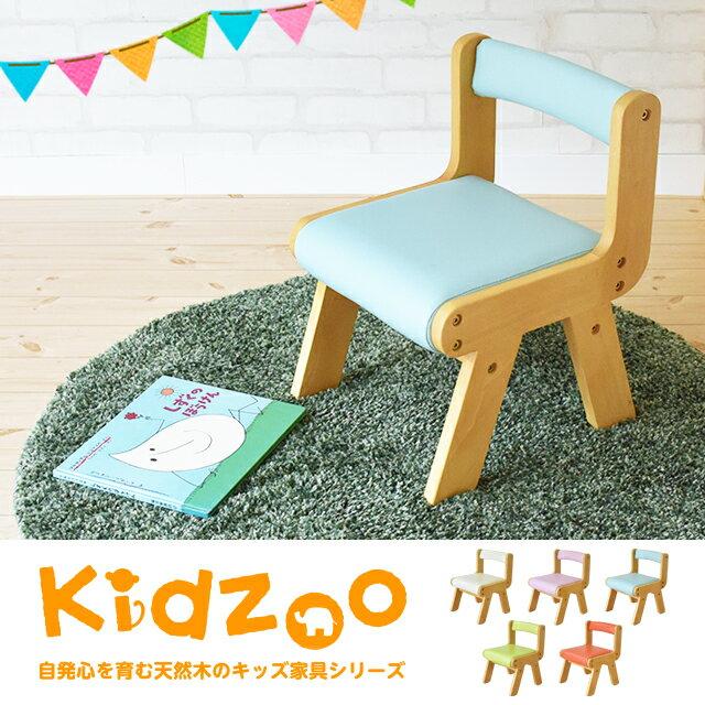 【あす楽】Kidzoo(キッズーシリーズ) PVCチェア肘なし キッズチェア 木製 ローチェア 子供椅子 ロー ネイキッズ nakids