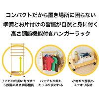 Kidzoo(キッズーシリーズ)ハンガーラック木製ハンガー子供ハンガーラックキャスター付き子供用収納子どもネイキッズnakids