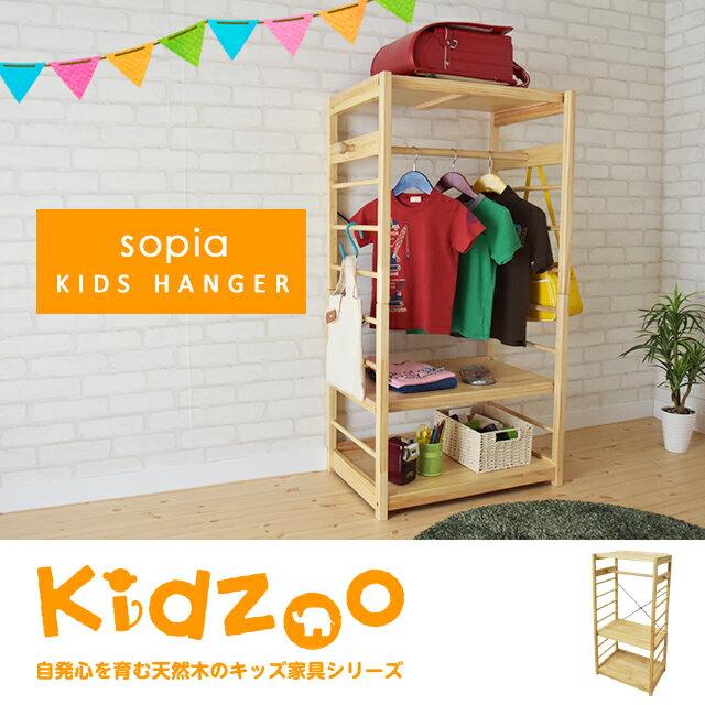 Kidzoo(キッズーシリーズ)ソピアキッズハンガー SKH-700 キッズハンガー ワードローブ ランドセルラック ハンガー子供 子供部屋 マルチラック 収納家具