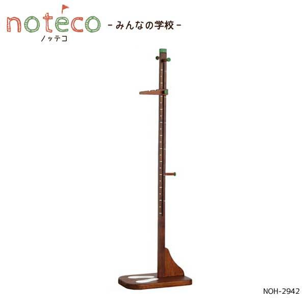 notecoレトロ身長計 NOH-2942 ポールハンガー 収納 子供部屋 玄関収納 ノッテコ notecoシリーズ 子供用家具