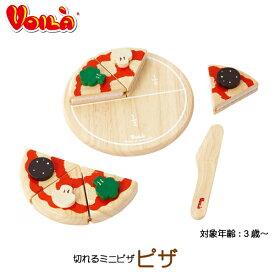 ピザ S033K 知育玩具 教育玩具 おままごと 食事遊び 木のおもちゃ ボイラ社 誕生日プレゼント