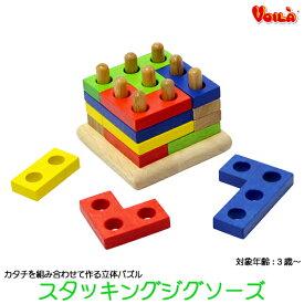 スタッキングジグソーズ S204F 知育玩具 教育玩具 パズル玩具 知育パズル 積み木 アナログゲーム 木のおもちゃ ボイラ社 誕生日プレゼント