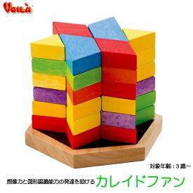 カレイドファン S204G 知育玩具 教育玩具 パズル玩具 知育パズル 積み木 アナログゲーム 木のおもちゃ ボイラ社 誕生日プレゼント