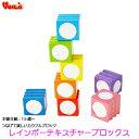 レインボーテキスチャーブロックス S220 ブロック遊び 知育玩具 教育玩具 積み木 カラフルブロック 木のおもちゃ ボイ…