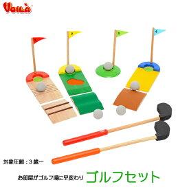 ゴルフセット S913B ミニゴルフセット 知育玩具 教育玩具 パターゴルフ遊び 室内ゴルフごっこ アナログゲーム 木のおもちゃ ボイラ社 誕生日プレゼント
