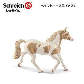 【10%OFFクーポン配布中】ペイントホース馬(メス) 13884 動物フィギュア ホースクラブ シュライヒ