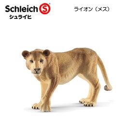 【10%OFFクーポン配布中】ライオン(メス) 14825 動物フィギュア ワイルドライフ シュライヒ