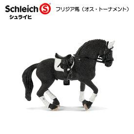 【10%OFFクーポン配布中】フリジア馬(オス、トーナメント) 42457 動物フィギュア ファームワールド シュライヒ