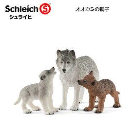 【10%OFFクーポン配布中】オオカミの親子 42472 動物フィギュア ワイルドライフ シュライヒ