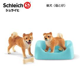 【10%OFFクーポン配布中】柴犬(母と仔) 42479 動物フィギュア ファームワールド シュライヒ