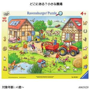 どこにある?小さな農場(24ピース) 6065820 ジグソーパズル お子様向けパズル 知育玩具 ラベンスバーガー Ravensbuger BRIO ブリオ