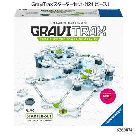 GraviTrax スターターセット(124ピース) 6260874 スロープトイ グラビトラックスシリーズ 物理の学習 ボール転がし 知育玩具 ラベンスバーガー Ravensbuger BRIO ブリオ