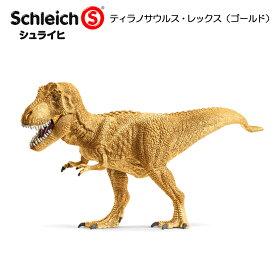 【10%OFFクーポン配布中】ティラノサウルス・レックス(ゴールド) 72122 恐竜フィギュア ジオラマ ディノサウルス シュライヒ 2019年限定モデル