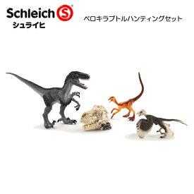 【10%OFFクーポン配布中】ベロキラプトルハンティングセット 72128 限定カラー 恐竜フィギュア ジオラマ ディノサウルス ダイナソー シュライヒ 2019年限定モデル