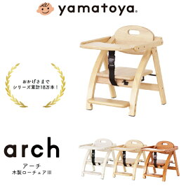 アーチ木製ローチェア3(スリー) 大和屋 yamatoya ベビーチェア 子供用椅子 テーブルチェア ベビーローチェア 木製チェア 折りたたみチェア アーチローチェアスリー 子供家具 自発心を促す【YK04a】