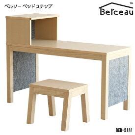 Berceau(ベルソー)ベッドステップ BEB-3111 木製 キッズ踏み台 子供用家具 キッズステップ 子供部屋 おすすめ 国産 日本製