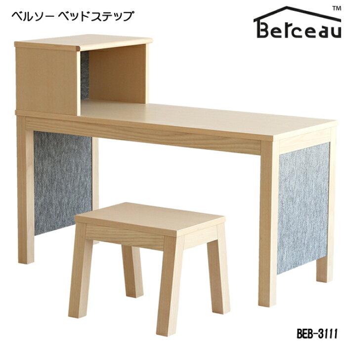 Berceau(ベルソー)ベッドステップBEB-3111木製キッズ踏み台子供用家具キッズステップ子供部屋おすすめ国産日本製