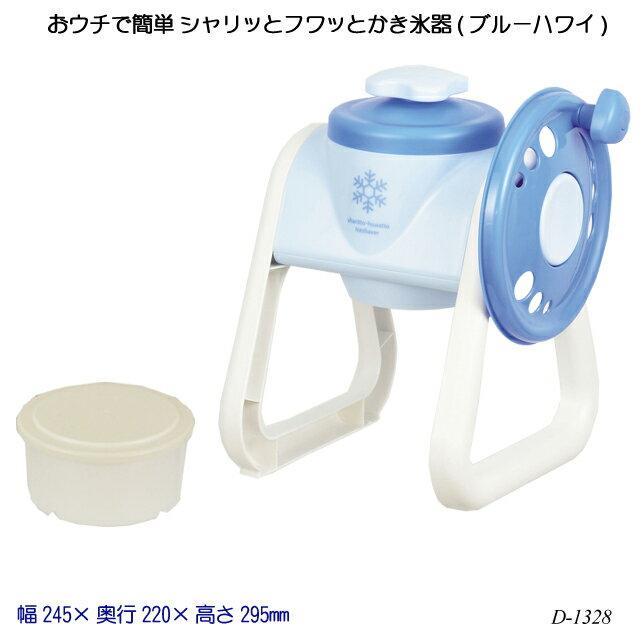 おウチで簡単 シャリッとフワッとかき氷器(ブルーハワイ) D-1328 氷かき器 ふわふわ カップ かき氷機 夏物用品 製菓用品