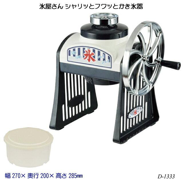 氷屋さん シャリッとフワッとかき氷器 D-1333 氷かき器 ふわふわ カップ かき氷機 夏物用品 製菓用品