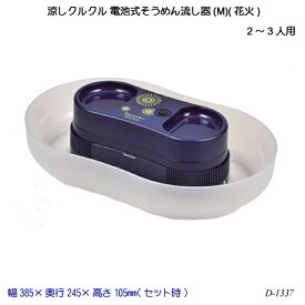 涼しクルクル 電池式そうめん流し器(M)(花火) D-1337 流しそうめん機 涼風 夏物用品 パーティーグッズ