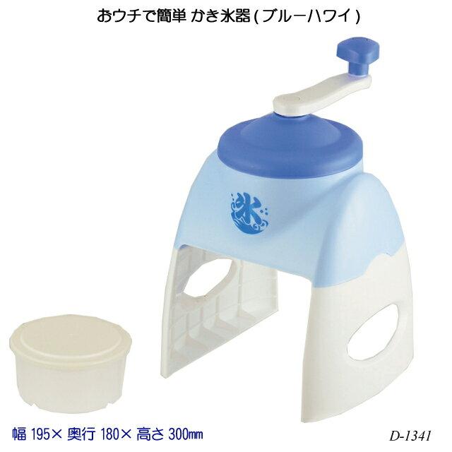 おウチで簡単 かき氷器(ブルーハワイ) D-1341 氷かき器 ふわふわ カップ かき氷機 夏物用品 製菓用品