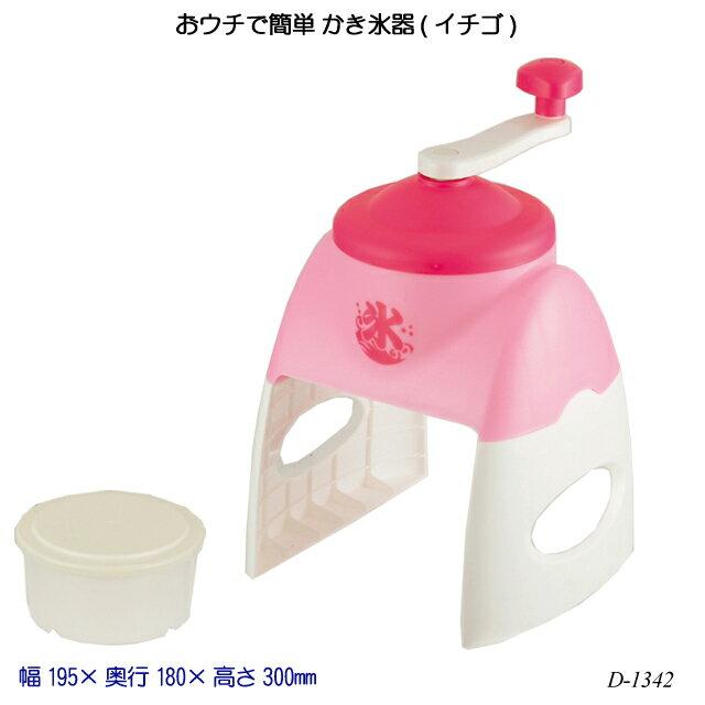 おウチで簡単 かき氷器(イチゴ) D-1342 氷かき器 ふわふわ カップ かき氷機 夏物用品 製菓用品