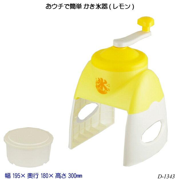 おウチで簡単 かき氷器(レモン) D-1343 氷かき器 ふわふわ カップ かき氷機 夏物用品 製菓用品