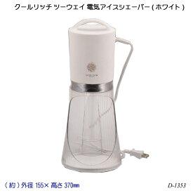 クールリッチ ツーウェイ 電気アイスシェーバー(ホワイト) D-1353 氷かき器 ふわふわ カップ かき氷機 夏物用品 製菓用品