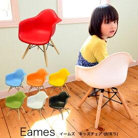 【組立不要完成品】イームズキッズチェア(肘付) ESK-004 リプロダクト品 Eames イームズチェア 子供椅子 チャイルドチェア 子供用家具