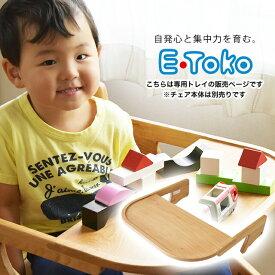 E-toko 組立チェア専用トレイ JUC-3255 (JUC-3172専用トレイ) 木製 チェア専用トレイ