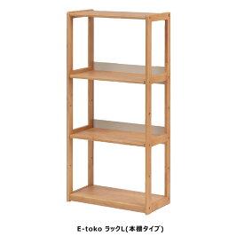 E-toko ラックL(本棚タイプ) JUR-3214 頭の良い子を目指すシリーズ ブックシェルフ 収納家具 木製 いいとこ イイトコ 学習デスク用品 おすすめ