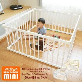 【あす楽】キッズーベビーサークル ミニ 60cm幅8枚パネル FIX-KBC08 ベビーサークル 木製 セーフィティグッズ ベビーゲート 組立簡単子供部屋 子供家具