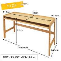 トレッペグローイングデスクワイドJUD-3232学習デスク高さ調節幅120cm学習机木製勉強ワークデスクおすすめダイニング学習子供部屋