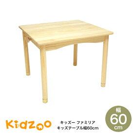 ファミリア(familiar)キッズテーブル幅60サイズ FAM-T60 子供用机 キッズデスク 子供用テーブル 高さ調節 木製 おしゃれ かわいい シンプル 人気 おすすめ 子供机 キッズテーブル