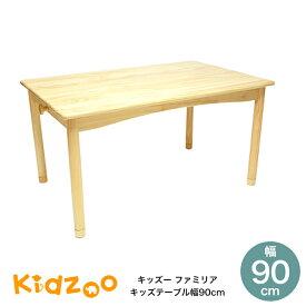 ファミリア(familiar)キッズテーブル幅90サイズ FAM-T90 子供用机 キッズデスク 子供用テーブル 高さ調節 木製 おしゃれ かわいい シンプル 人気 おすすめ 子供机 キッズテーブル