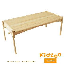 【あす楽】 ソピア(sopia)キッズデスク1200サイズ SKLT-1200 スタッキング ラージデスク 高さ調節 木製 おしゃれ かわいい シンプル 人気 おすすめ 子供机 キッズテーブル