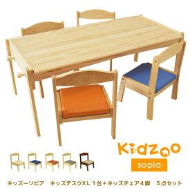 【あす楽】Kidzoo(キッズーシリーズ)ソピアキッズデスク1200サイズ+キッズチェア4脚 計5点セット SKLT-1200+KNN-C×4 スタッキング ラージデスク キッズテーブルセット キッズデスクセット 子供家具 子供部屋