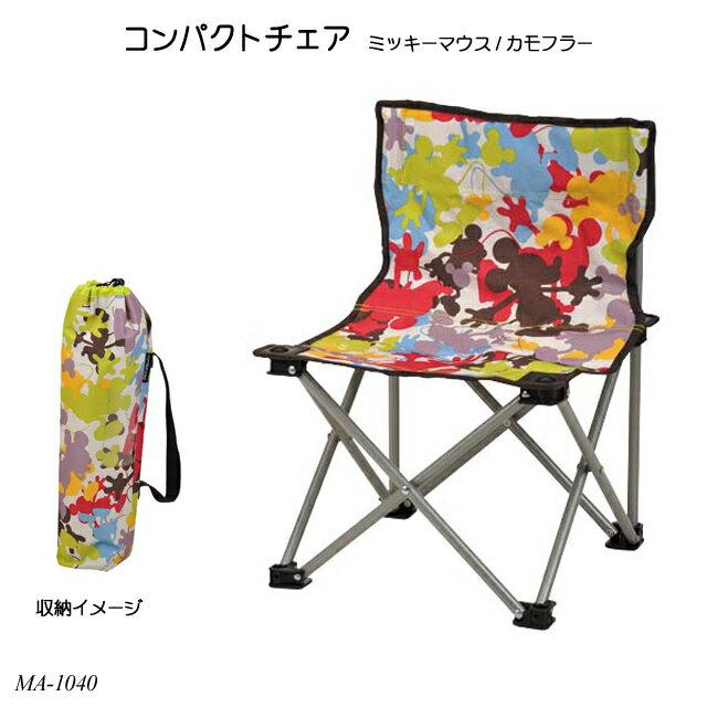 コンパクトチェア(ミニサイズ) (ミッキーマウス/カモフラージュ) MA-1040 キャプテンスタッグ CAPTAINSTAG キッズチェア 子供椅子 おしゃれ コンパクト収納 運動会 海水浴 キャンプ アウトドア レジャー ディズニー