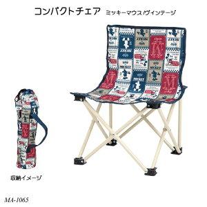 コンパクトチェア (ミッキーマウス/ヴィンテージ) MA-1065 キャプテンスタッグ CAPTAINSTAG キッズチェア 子供椅子 おしゃれ コンパクト収納 運動会 海水浴 キャンプ アウトドア レジャー ディズ
