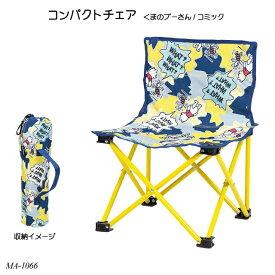 コンパクトチェア (くまのプーさん/コミック) MA-1066 キャプテンスタッグ CAPTAINSTAG キッズチェア 子供椅子 おしゃれ コンパクト収納 運動会 海水浴 キャンプ アウトドア レジャー ディズニー